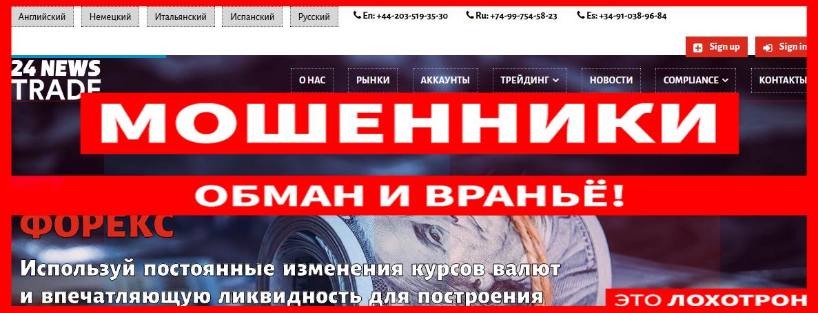 Мошеннический сайт 24news.trade/ru – Отзывы, развод. 24NewsTrade мошенники