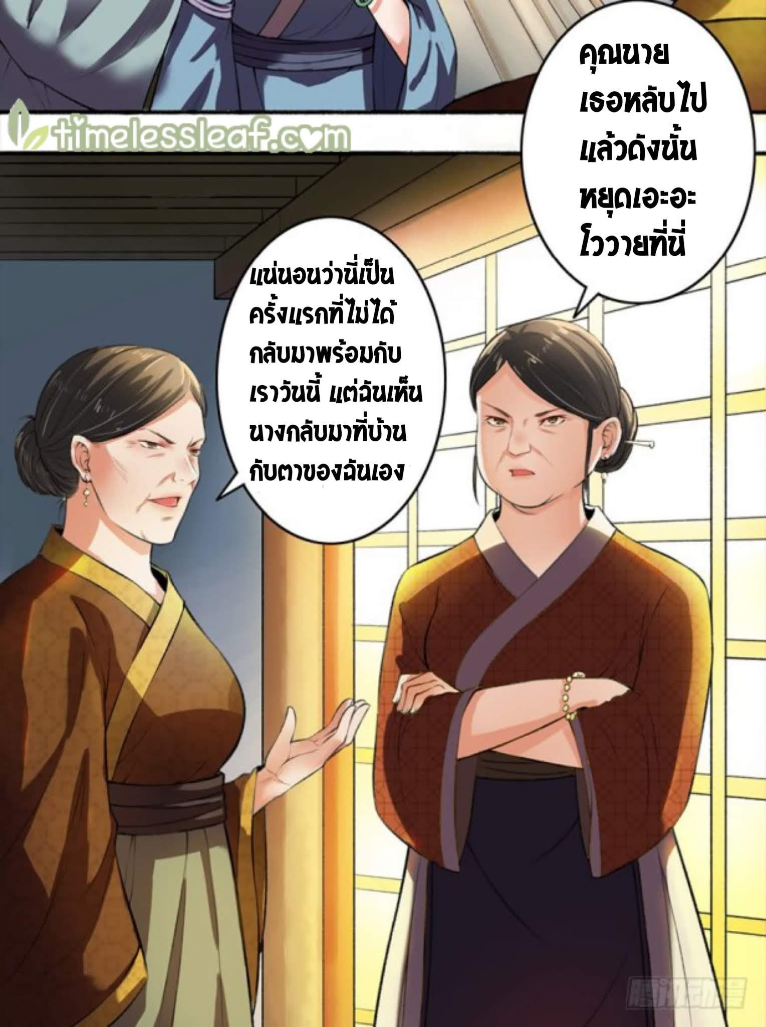 อ่านการ์ตูน The Peerless Concubine ตอนที่ 2 หน้าที่ 13