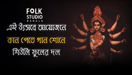 Utsav Full Song Lyrics (উৎসব) Durga Pujar Gaan - Mahalaya