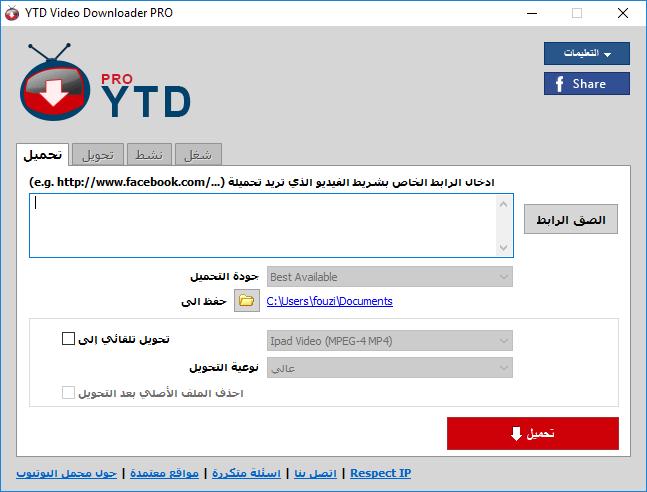 تحميل برنامج لتنزيل الفيديو من أي مواقع مشاركة الفيديو YTD Video Downloader PRO 5.9.13.6