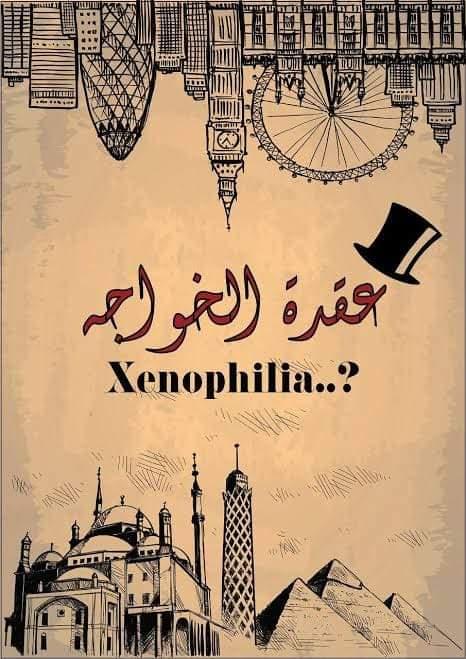 عقدة الخواجة!  للكاتبة: مي أحمد حامد.