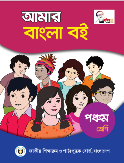 Primary School Book Guide for Class 5