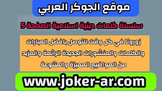 سلسلة كلمات دينية اسلامية 2021 الصفحة 5 - الجوكر العربي