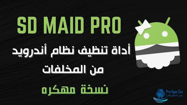 تحميل تطبيق SD Maid Pro اخر إصدار مدفوع مجانا للاندرويد