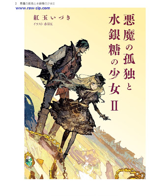 [Novel] 悪魔の孤独と水銀糖の少女 第01-02巻 [Akuma no Kodoku to Suiginto no Shojo Vol 01-02]