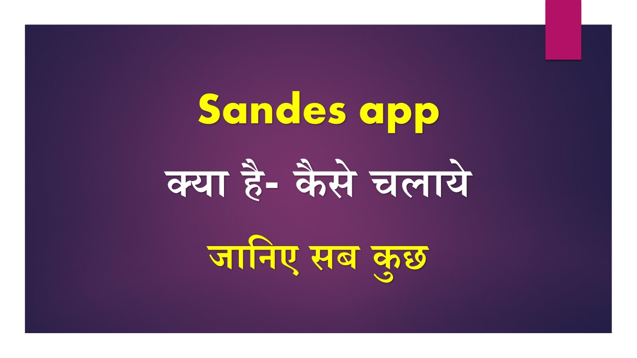 sandesh app kya hai