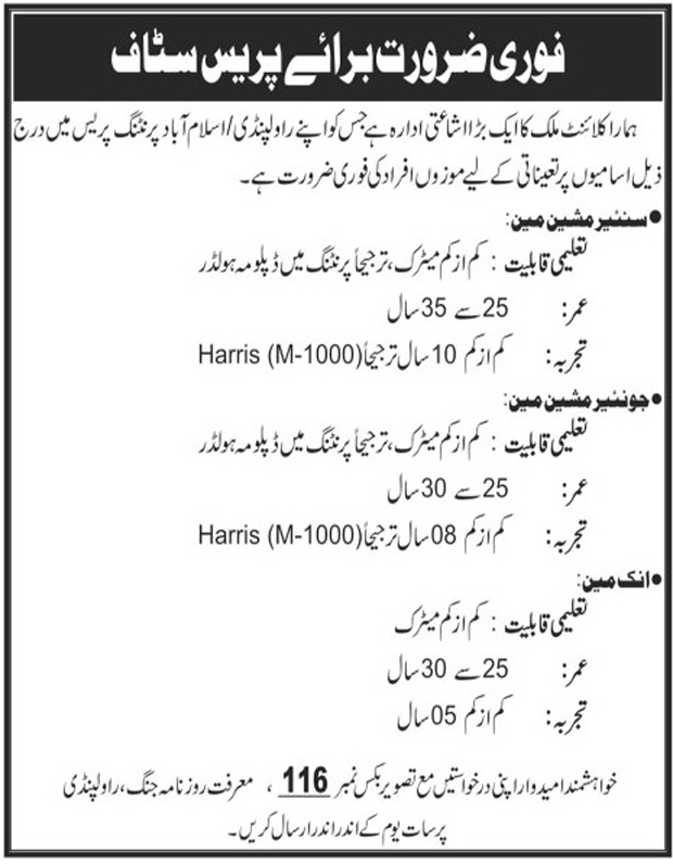 Jobs In Printing Press Staff required in Rawalpindi August 2017