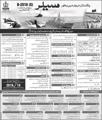 Join Pak Navy as Sailor in Technical & Marine Branches B