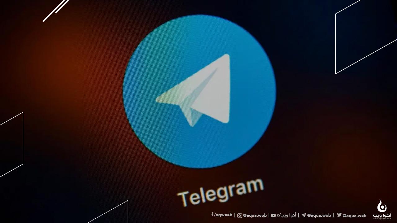 مجموعة قنوات تيليجرام للمبرمجين