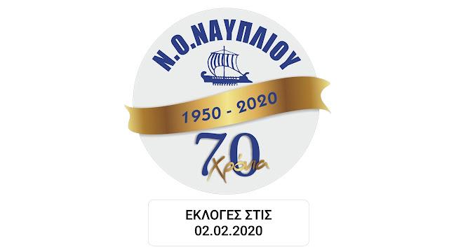 Γενική συνέλευση και εκλογές στο Ναυτικό Όμιλο Ναυπλίου