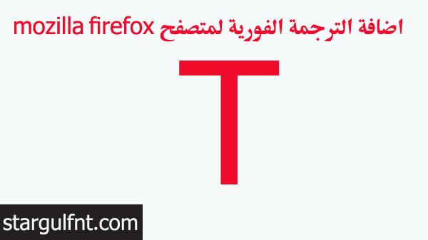 كيفية اضافة الترجمة الفورية لمتصفح mozilla firefox