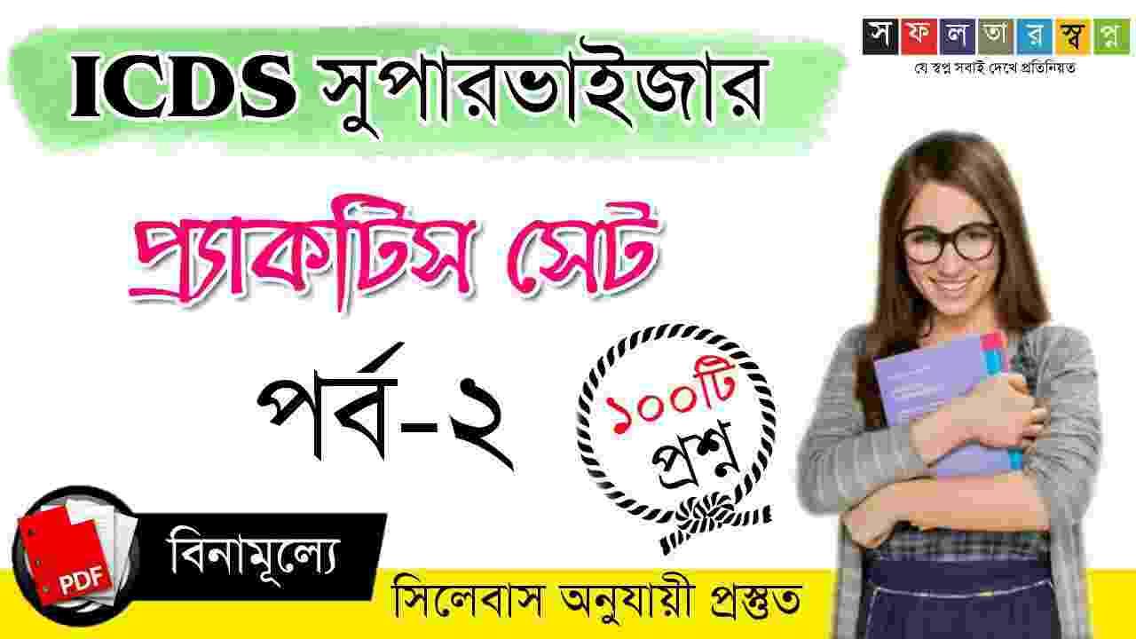 WBPSC ICDS Supervisor Exam Practice Set Part-2 Bengali PDF Book-অঙ্গনওয়ারী সুপারভাইজার প্র্যাকটিস সেট