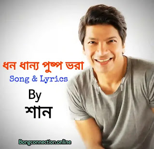 Dhono Dhanne Pushpe Bhora Lyrics In Bengali (ধন ধান্য পুষ্প ভরা) Dwijendralal Ray