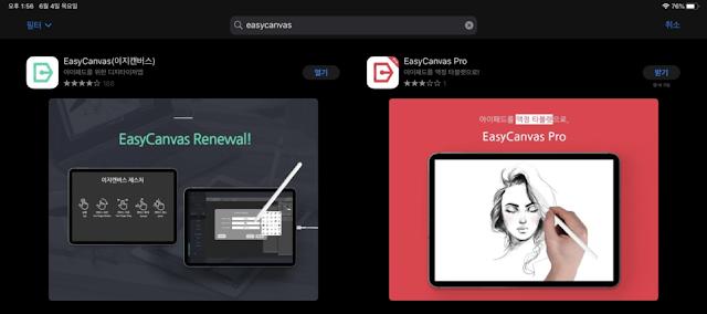 Differences between EasyCanvas and EasyCanvas Pro !