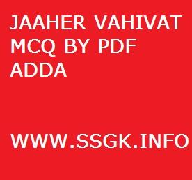 JAAHER VAHIVAT MCQ BY PDF ADDA