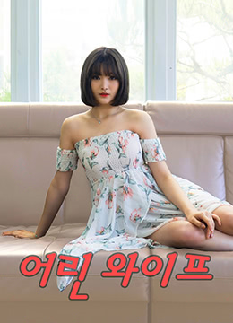 Young Wife (2020)   어린 와이프 (2020)