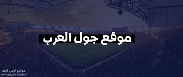 جول العرب | goalarab | مشاهدة مباريات اليوم بث مباشر بدون تقطيع