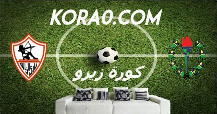 مباراة الزمالك وسموحة بث مباشر اليوم 10-9-2020 الدوري المصري