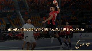 منتخب مصر لليد يهزم اليابان في اولومبيات طوكيو