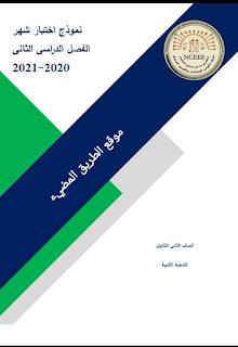 المفاهيم المتضمنة منهج شهر مارس وابريل للصف الثاني الثانوي الترم الثاني 2021، مراجعات ثانية ثانوي ترم ثاني