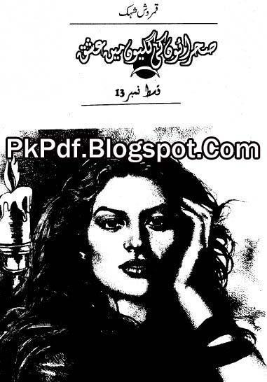 Sehraon Ki Galiyon Mein Ishq Episode 13 Novel By Qamrosh Shehak Pdf Free Download