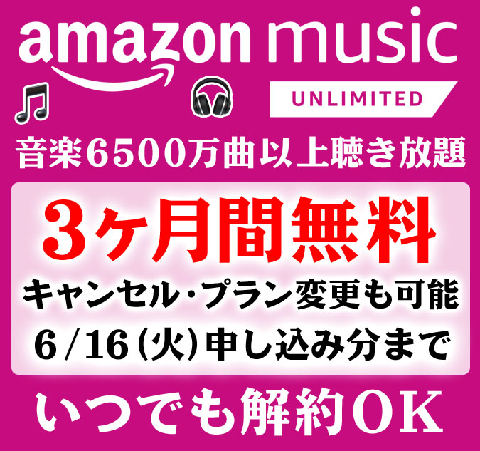 音楽6500万曲以上聴き放題今なら3カ月間無料!LEGO作りに最高のBGM!【Amazon Music Unlimited】(6/16申し込み分まで)