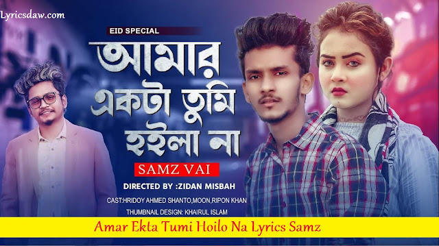 Amar Ekta Tumi Hoilo Na Lyrics
