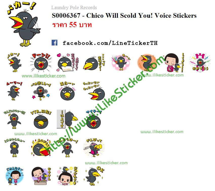Chico Will Scold You! Voice Stickers