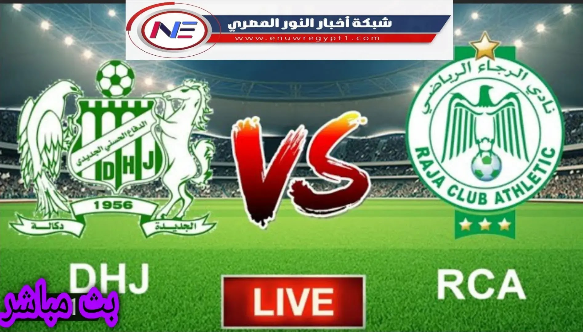 مشاهدة مباراة الرجاء و الدفاع الحسني الجديدى بث مباشر اليوم الأحد 28-02-2021. في الدورى المغربي لايف بدون تقطيع