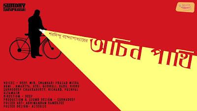 Achin Pakhi – Byomkesh