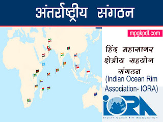 Indian Ocean Rim Association
