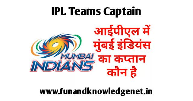 मुंबई इंडियंस का कप्तान कौन है 2021 - Mumbai Indians 2021 Ka Captain Kaun Hai