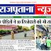राजपूताना न्यूज ई-पेपर 31 मार्च 2020 डिजिटल एडिशन