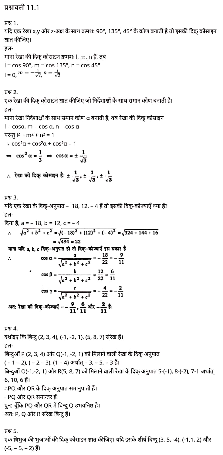 "UP Board Solutions for ""Class 12 Maths Chapter 11"" ""Three Dimensional Geometry"""