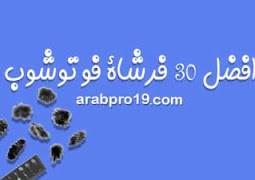 تحميل افضل 30 فرش فوتوشوب مجانا خاصة بالشعر الرأس ولحية الوجه