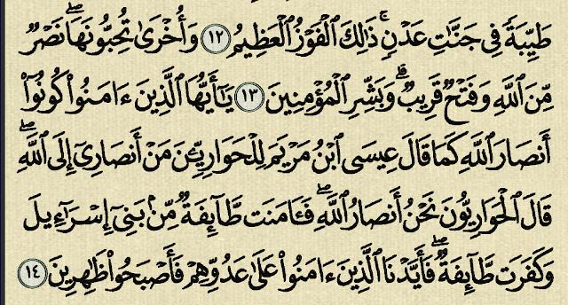 شرح وتفسير سورة الصف surah As-Saff,