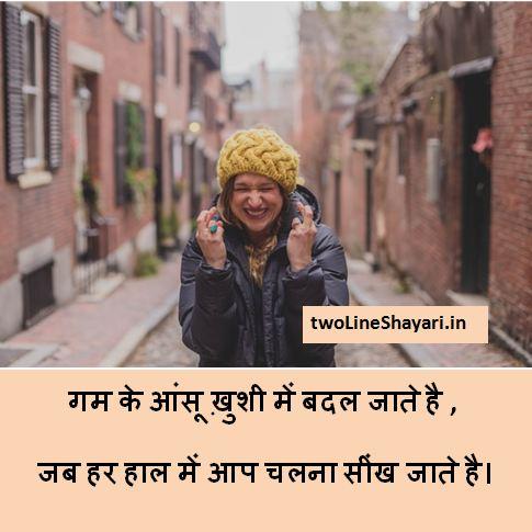 Life Shayari images, Shayari on zindagi images, Life Shayari in Hindi dp