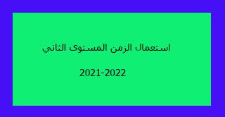 استعمال الزمن المستوى الثاني 2021-2022