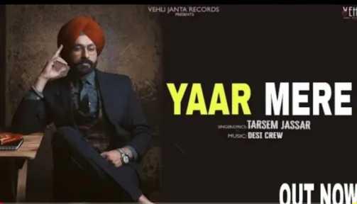 Yaar Mere Lyrics – Tarsem Jassar