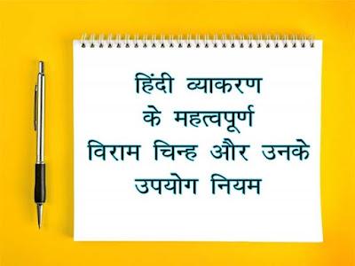 हिन्दी व्याकरण के महत्वपूर्ण विराम चिन्ह  Important Punctuation Marks of Hindi Grammar