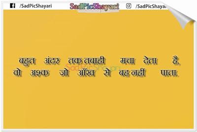 bewafa shayari hindi image download