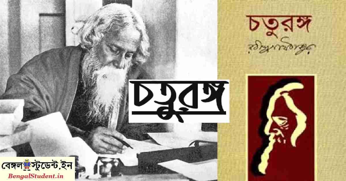 Chaturanga by Rabindranath Tagore PDF Download