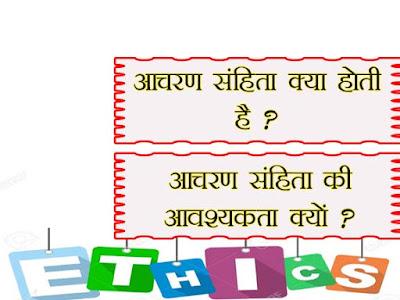 आचरण संहिता क्या होती है |आचरण संहिता की आवश्यकता |Code of Conduct in Hindi