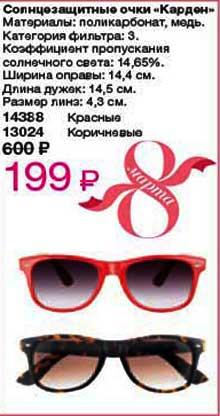 Фото солнцезащитные очки распродажа Эйвон