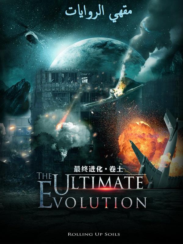 رواية The Ultimate Evolution الفصول 41-50 مترجمة