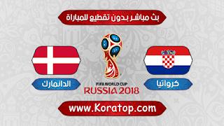 مباراة كرواتيا والدنمارك  بتاريخ 01-07-2018 كأس العالم 2018