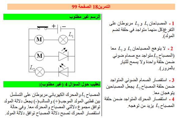 حل تمرين 18 صفحة 99 فيزياء للسنة الأولى متوسط الجيل الثاني