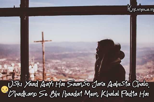 Yaad Shayari | Uski Yaad Aayi Hai