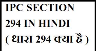 IPC SECTION 294 IN HINDI ( धारा 294 क्या है )