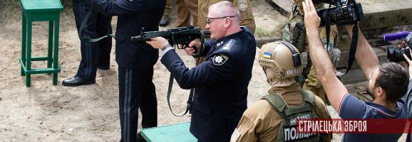 Національна поліція презентувала нове озброєння